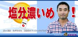seki_blog.jpg