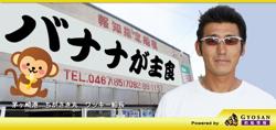 wakiya_blog.jpg