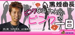yama_blog.jpg